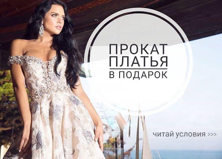 Розыгрыш вечернего платья в прокат!!!